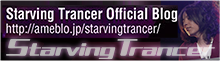 Starving Trancer Official Blog